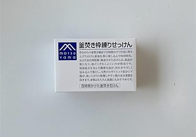 【スキンケア】松山油脂の釜焚きせっけん - ksakmh's blog