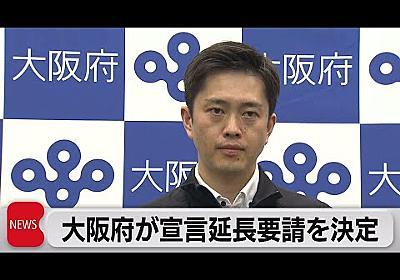 大阪府が緊急事態宣言の延長要請を正式決定 福岡はすでに要請(2021年5月25日)