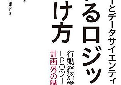 Amazon.co.jp: マーケッターとデータサイエンティストが語る 売れるロジックの見つけ方: 後藤一喜(ごとう・かずよし), 山本覚(やまもとさとる): Books