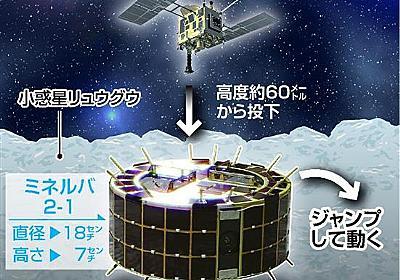 探査機はやぶさ2、小惑星リュウグウに小型ロボット投下 史上初の移動に挑む - 産経ニュース