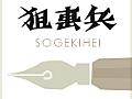 下関市立大学内部告発者様へ | 長周新聞