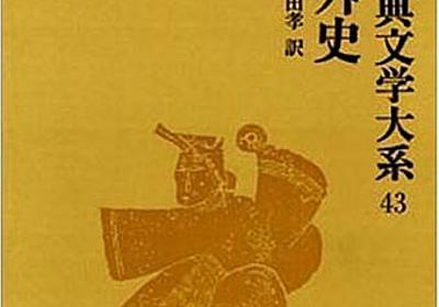 立身出世をめぐる人間ドラマが面白い中国古典小説「儒林外史」 - 歴ログ -世界史専門ブログ-