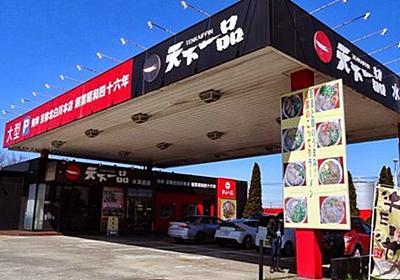 ガソリンスタンド×天下一品という見たことない店舗形態が話題に→「確かに燃料補給」「こってり満タンで!!」 - Togetter