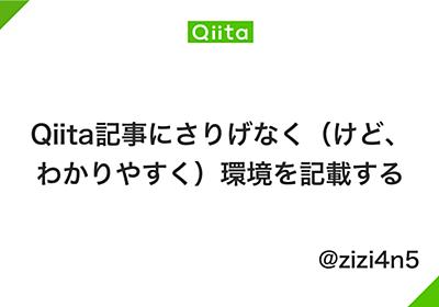 Qiita記事にさりげなく(けど、わかりやすく)環境を記載する - Qiita