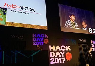 Yahoo! JAPAN Hack Day 2017 東海圏のエンジニア・デザイナー学生に迫る! | Nagoya Startup News