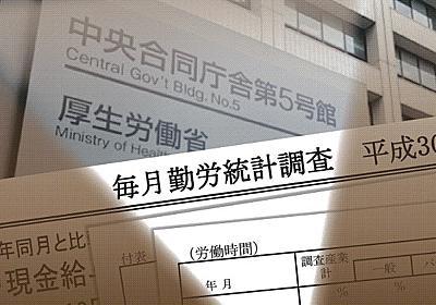 組織的関与、疑い強まる 勤労統計の不適切調査  :日本経済新聞