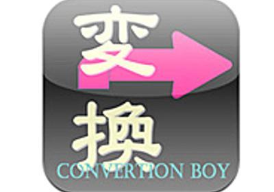 さまざまな値を相互に変換できるiPhoneアプリ「変換くん」 - CNET Japan
