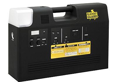 センチュリー、冷蔵庫なら約20時間動かせる大容量768Whの蓄電源 - 家電 Watch