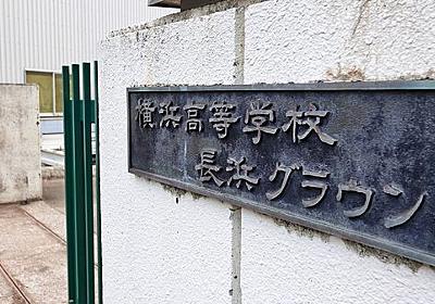 横浜高校野球部で暴言、暴力 責任教師、部員に「クビだ」 | 高校野球 | カナロコ by 神奈川新聞