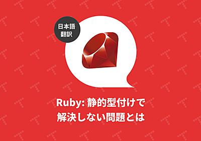 Ruby: 静的型付けで解決しない問題とは(翻訳)|TechRacho(テックラッチョ)〜エンジニアの「?」を「!」に〜|BPS株式会社
