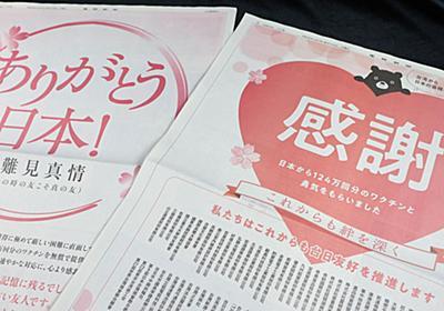 台湾発「ありがとう日本」ワクチン提供に産経新聞広告で - 産経ニュース
