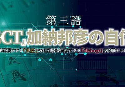 最強CPU将棋ソフト『水匠』VS最強GPU将棋ソフト『dlshogi』長時間マッチ観戦記 第三譜『GCT』加納邦彦の自信