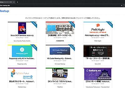 オンライン開催の技術系カンファレンス・勉強会を把握できる「Online Meetup」がリリース:CodeZine(コードジン)