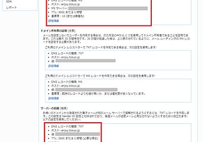 Outlook.comで独自ドメインメールを無料運用する手順 | Web制作・Webシステムの株式会社ワイワイエンジン