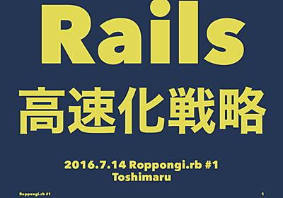 Rails高速化戦略 / Speeding Up Rails - Speaker Deck