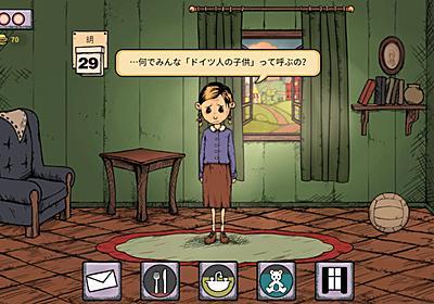 迫害された子と里親の育成ゲーム『My Child Lebensborn』Steam版配信開始。ノルウェーの歴史の闇を描く、辛い子育ての日々 | AUTOMATON
