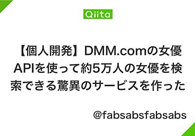 【個人開発】DMM.comの女優APIを使って約5万人の女優を検索できる驚異のサービスを作った - Qiita