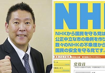 """NHKから国民を守る党""が1議席獲得 「お金と候補者は全部YouTubeで集めた」選挙戦略を明かす"