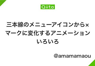 三本線のメニューアイコンから×マークに変化するアニメーションいろいろ - Qiita