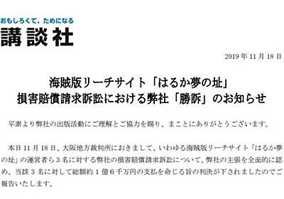 講談社、海賊版リーチサイト「はるか夢の址」への訴訟で勝訴 運営者に約1億6000万円の支払命令 - ねとらぼ