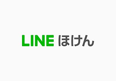 【LINE Financial】LINEからいつでも必要なときに手軽に加入できる保険サービス「LINEほけん」を提供開始 | LINE Corporation | ニュース