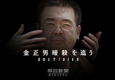 金正男暗殺を追う - 第2部:歴史変えた「うっかり」:朝日新聞デジタル