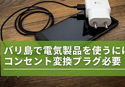 バリ島のコンセントはC型!日本の電気製品を使うなら変換プラグだけ用意 | 南国うまうま日記