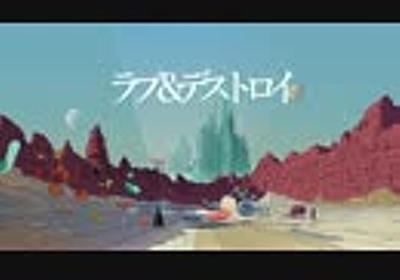ラブ&デストロイ - GUMI