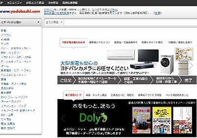 ヨドバシの通販がアマゾンを超える?「来店客にネットで買わせる」巧みな戦術で急成長 | ビジネスジャーナル