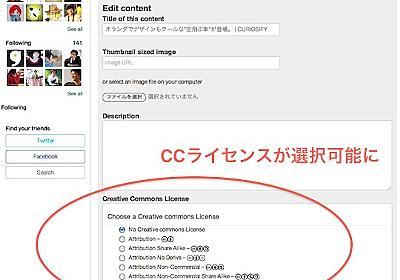 「Grow!」とクリエイティブ・コモンズが提携!コンテンツをオープンにし、クリエイターを支援するために   greenz.jp