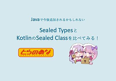 Javaで今後追加されるかもしれないSealed TypesとKotlinのSealed Classを比べてみる! - 虎の穴開発室ブログ