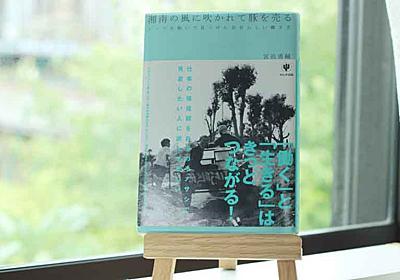 【野良本】Vol.15 湘南の風に吹かれて豚を売る / 宮治勇輔 | ちょっと自然な生活in茨城