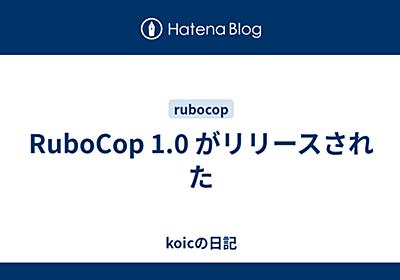 RuboCop 1.0 がリリースされた - koicの日記
