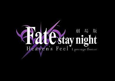 劇場版「Fate/stay night[Heaven's Feel]」第一章/予告編第二弾   2017年10月14日公開