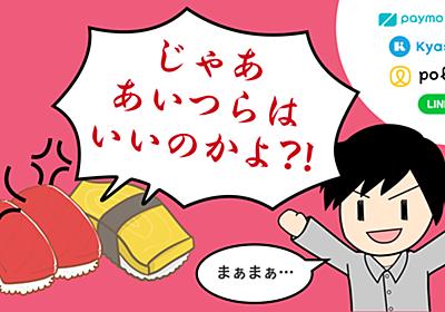 なぜpaymoやKyashやpolcaがよくて、Osushiが法律的にアウトなのか?PayPalも諦めた日本の「送金」事情。 | hajipion.com