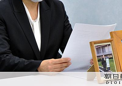 「赤木ファイル」元上司との音声公開 財務省は回答拒否:朝日新聞デジタル