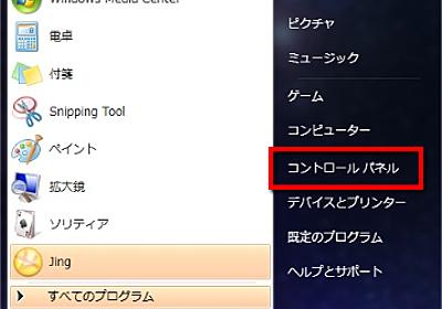 リカバリディスクの作成方法 Windows7編(画像つき解説) | 時短。