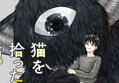 猫を拾った話。 - 寺田亜太朗 / 第1回   コミックDAYS