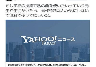 宇多田ヒカルさん:「授業なら無料で曲使って」とツイート - 毎日新聞