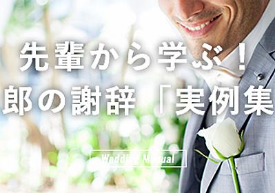 【新郎の謝辞 ほぼ全文載せ】先輩から学ぶ!新郎の謝辞「実例集」|ゼクシィ