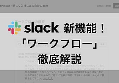 【速報】Slackの神・新機能「ワークフロー」使ってみた!これは仕事が超効率化する予感…! | SELECK [セレック]
