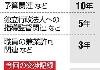土地売買の交渉記録、「慣例で」破棄 森友問題で財務省:朝日新聞デジタル