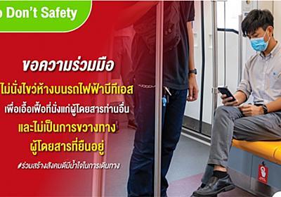 BTS車内では足を組んで座らないでください - siam manao-life