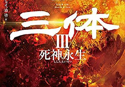 世界2900万部超えの怪物中国SF三部作、ついに完結──『三体』 - 基本読書