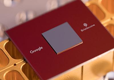 グーグルの新量子プロセッサ「Bristlecone」、72量子ビットで量子超越性に挑む | 日経 xTECH(クロステック)