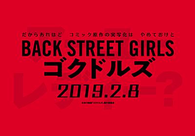 映画『BACK STREET GIRLS -ゴクドルズ-』公式サイト