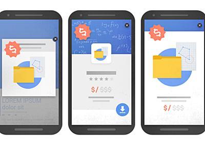 Google、コンテンツを隠すポップアップを表示するWebサイトの検索ランクを下げると発表 - ITmedia NEWS