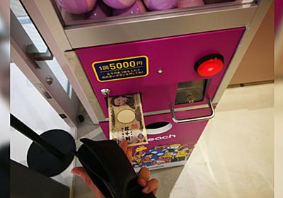 ピーチ航空には行き先ランダムの5000円航空券ガチャガチャがあるらしい→引いてみた人もぞくぞく「リアルぶっとびカード」