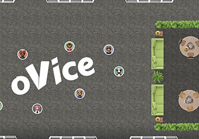 oVice 「オヴィス」 - コミュニケーションを促進するバーチャル空間