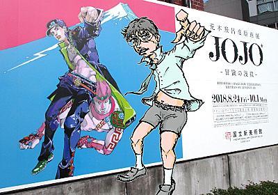 外出嫌いが大人気の「ジョジョ展」に行ってきたッ!!!! :: デイリーポータルZ